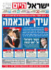 Israel-Jerusalem-Israel Hayom. Newspaper front pages from around the world headline Barack Obama's historic US presidential victory.