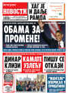Serbia-Belgrade-Vecernje Novosti. Newspaper front pages from around the world headline Barack Obama's historic US presidential victory.