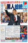 Taiwan-Taipei-Apple Daily. Newspaper front pages from around the world headline Barack Obama's historic US presidential victory.